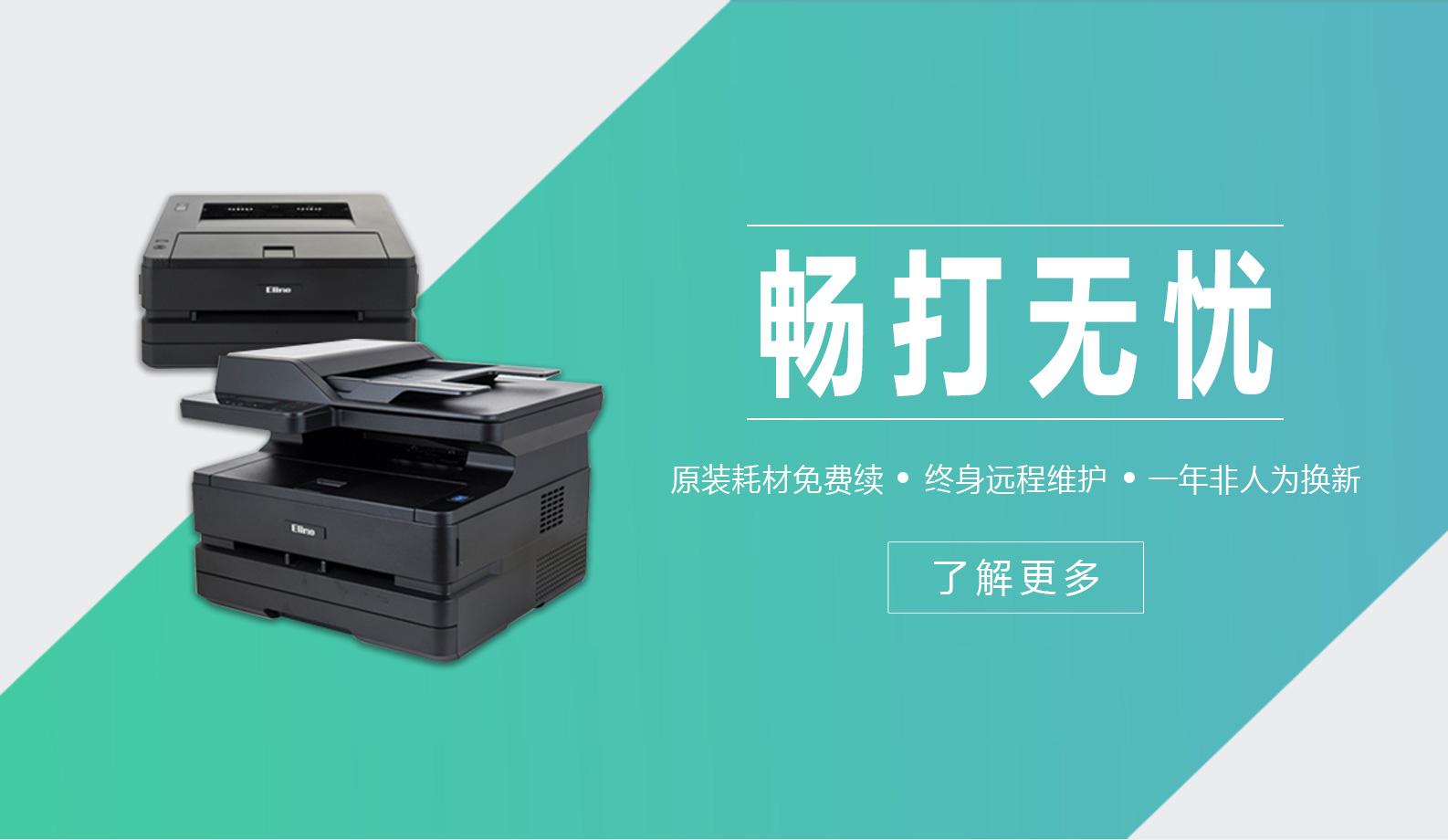 宜联打印机