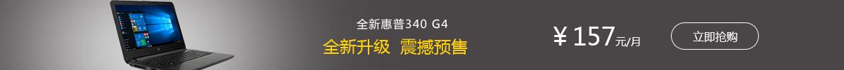 全新惠普(HP)340 G3 14英寸商务办公笔记本电脑