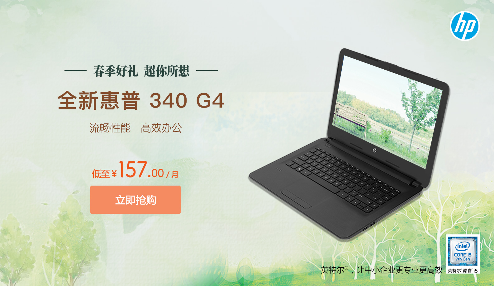 全新惠普(HP)340 G4
