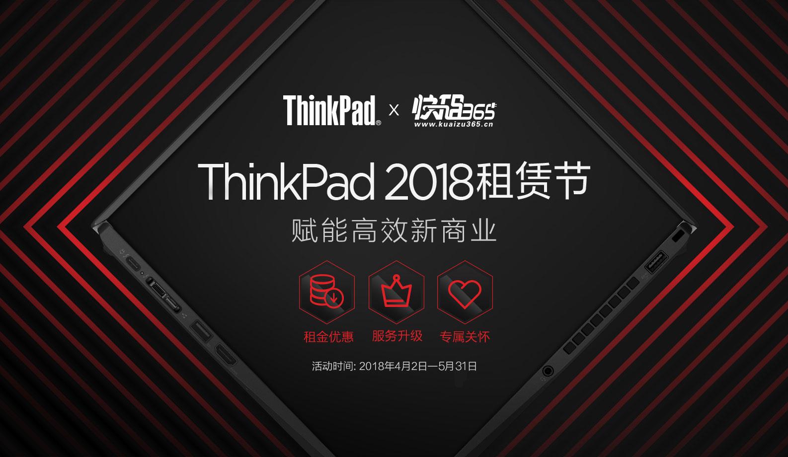 ThinkPad租赁节